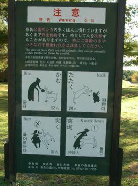 奈良公園の看板